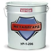 Эмаль уретановая Металлград УР-1206 фото