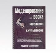 """Книга """"Моделирование из воска"""". Калленберг фото"""