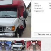 фото предложения ID 5605936