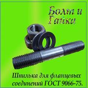 Шпильки для фланцевых соединений, АМ16-6gх130.40.35 ГОСТ 9066-75.(масса 0.189 кг.)