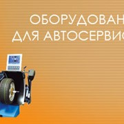 Оборудование для автосервиса фото