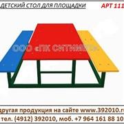 Стол для детской площадки продажа Рязань фото