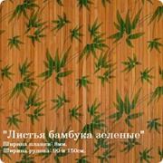 """Бамбуковые обои """"Листья бамбука зеленые"""" фото"""