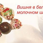 Конфеты вишня в шоколаде фото