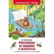 Книга. Внеклассное чтение. В.Бианки Рассказы и сказки о животных фото