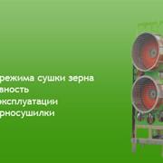 Комплексы мельничные, Мельничный комплекс купить в Казахстане фото
