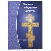 Книга От чего оберегает крест? составитель Е. Зубова фото
