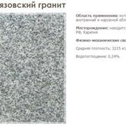 Гранит Суховязовский фото
