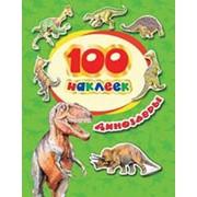 Наклейки. 100 наклеек. Динозавры фото