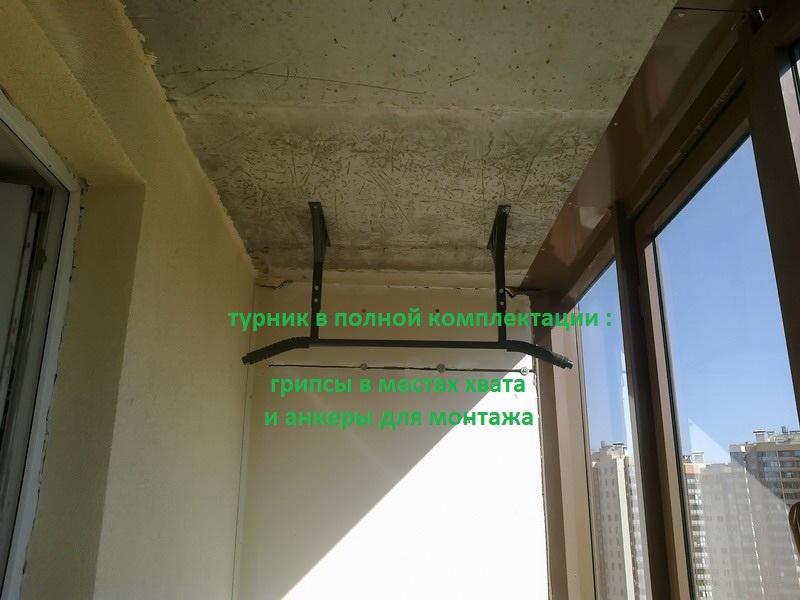 Авито турник на лоджию или на потолок комнаты в санкт-петерб.