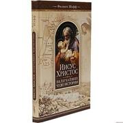 Книга Иисус Христос - величайшее Чудо истории Филипп Шафф фото