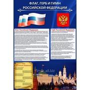 Флаг, Герб и Гимн Российской Федерации фото