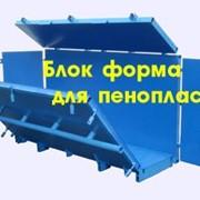 Блок форма для пенопласта фото