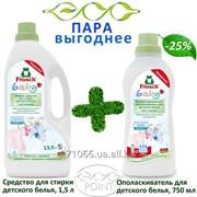 ЭКО-ПАРА: Жидкое средство для стирки детского белья Frosch (Фрош) Baby, 1,5 л + Концентрированый ополаскиватель для детского белья Baby, 0,75 л фото
