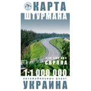 Автокарта. Украина. Европа фото