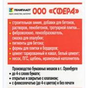Противоморозные добавки, криопласт, ускорители набора прочности, пластификатор, суперпластификатор, полипласт, реламикс фото