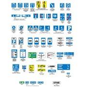 Знаки дорожные и указатели продажа установка Скадовск Херсон фото