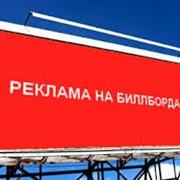 Реклама на билборде фото