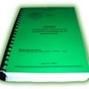 Подготовка и согласование природоохранной документации фото