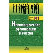 Журнал Некоммерческие организации в России фото