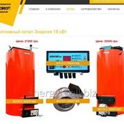 Твердотопливный котел утилизатор Энергия 18 кВт фото