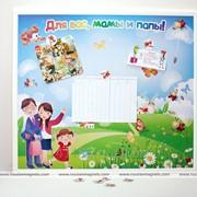 Магнитная доска Для вас, мамы и папы!, артикул 1009 фото