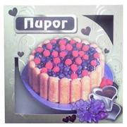 Упаковка для пирога фото