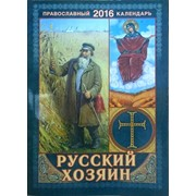 Календарь 2016 Русский хозяин К5592 фото