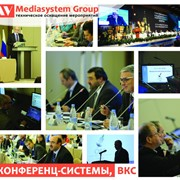 Конференц системы, ВКС фото