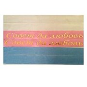 Лента на резинке шелковая Совет да любовь голубая, розовая, белая 1,5м 6шт/уп фото