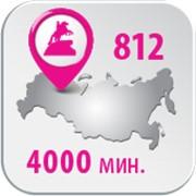 Тарифный план Вся Россия 812.RU фото