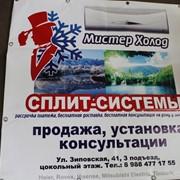 Печать баннеров Краснодар фото
