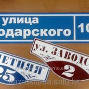 Табличка с названием улицы, дома фото