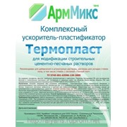 Пластификатор для теплых полов АрмМикс Термопласт фото