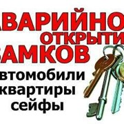 Аварийное открытие квартирных,автомобильных, сейфовых замков.Крым,Судак,Старый Крым, фото