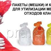 Пакеты для утилизации медицинских отходов класса А,Б,В,Г, Алматы фото