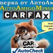 Карфакс, АвтоЧек, (Carfax, Autochek) - бесплатно - проверка от «АвтоАмиго» фото