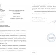 Отказные письма (от органа и ВНИИС), фото