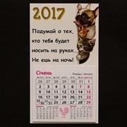 Календарь - Магнит 2017 / Кошка, Мышка, Пёс x01014 фото
