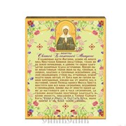Табличка МДФ молитва св. блж. Матроне фото