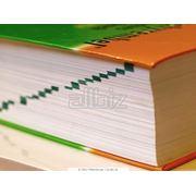 Справочная литература фото