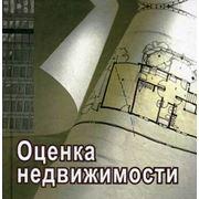 Оценка имущества в Молдове фото