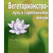 Книга, Вегетарианство гармонический путь жизни