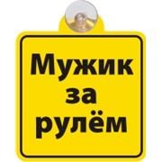 """Знак-табличка на присоске """"Мужик за рулём"""" фото"""