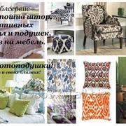 Дизайн и пошив штор, покрывал, подушек, чехлов на мебель фото