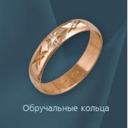 Кольца обручальные фото