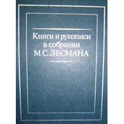 Рукописи и книги фото