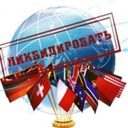 Ликвидация иностранных предприятий фото