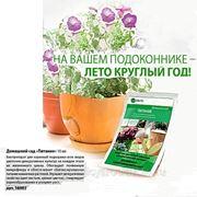 Домашний сад - Питание удобрение для комнатных растений фото