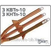 Концевые муфты до 10кВ для кабеля с бумажной маслопропитанной изоляцией фото